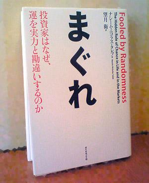 『まぐれ』書籍写真