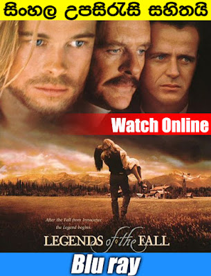 Legends of the Fall 1994 Watch Online With Sinhala Subtitle