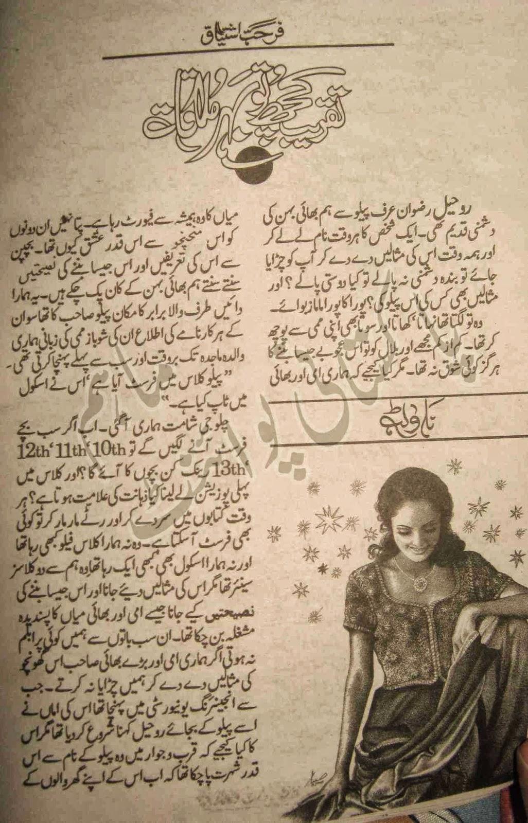 Taqreeb kuch to behr e mulaqat by Farhat Ishtiaq p1 1 - Taqreeb Kuch to Behre Mulaqat By Farhat Ishtiaq
