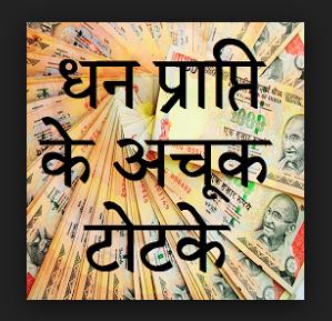 Prbhavshali Totke Smridhi ke liye