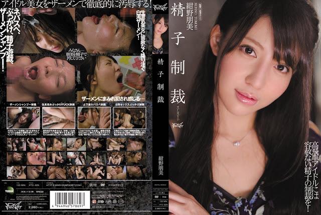 [FHD][IPTD 829] Konno Tomomi Sanctions Sperm%|Rape|Full Uncensored|Censored|Scandal Sex|Incenst|Fetfish|Interacial|Back Men|JavPlus.US