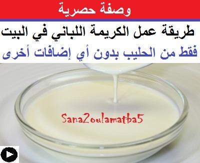 فيديو الكريمة اللباني - كريمة الطهي