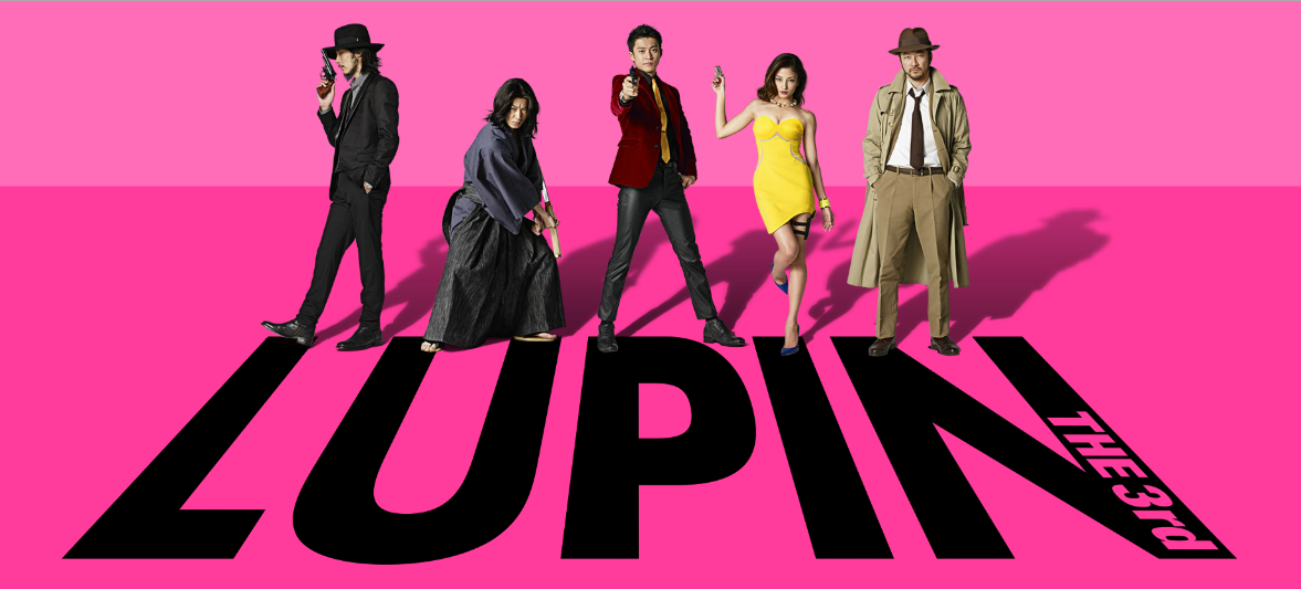 Lupin The 3rd movie poster