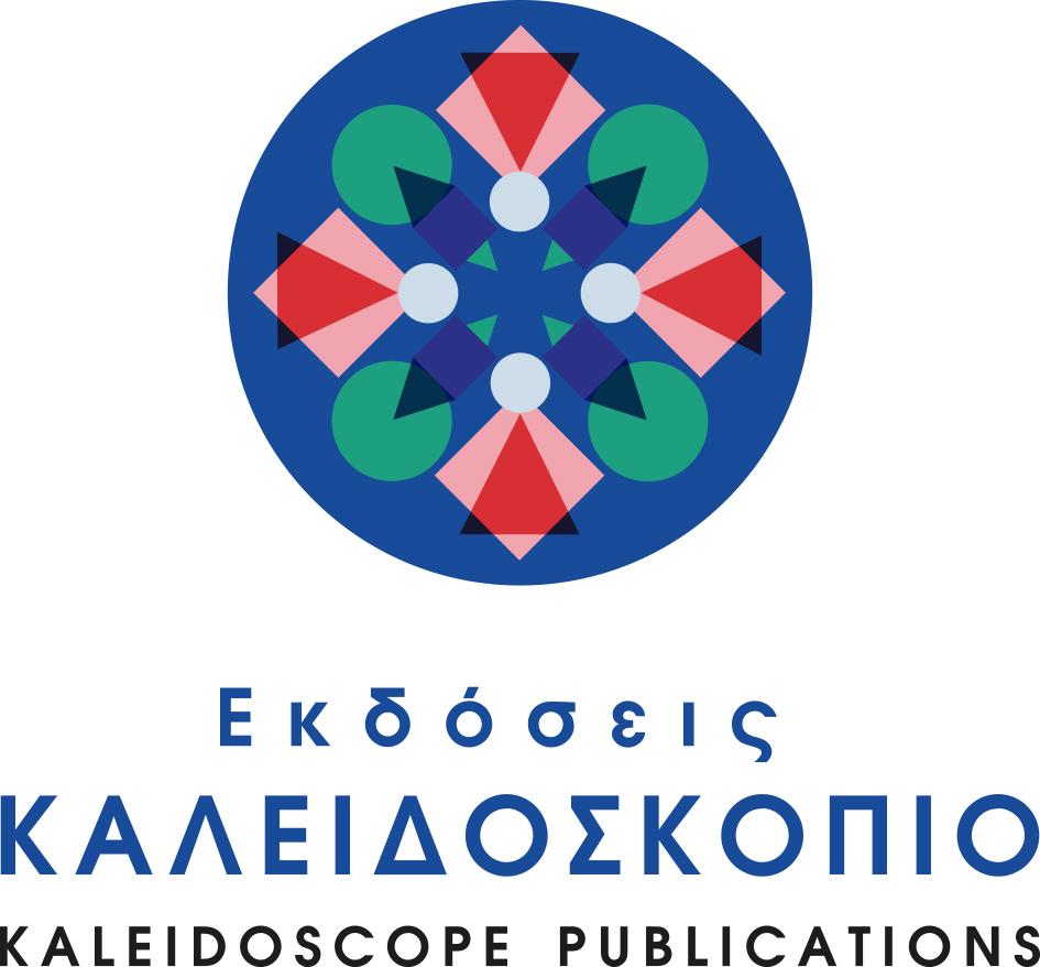 Εκδόσεις Καλειδοσκόπιο
