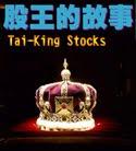 台灣股市傳奇