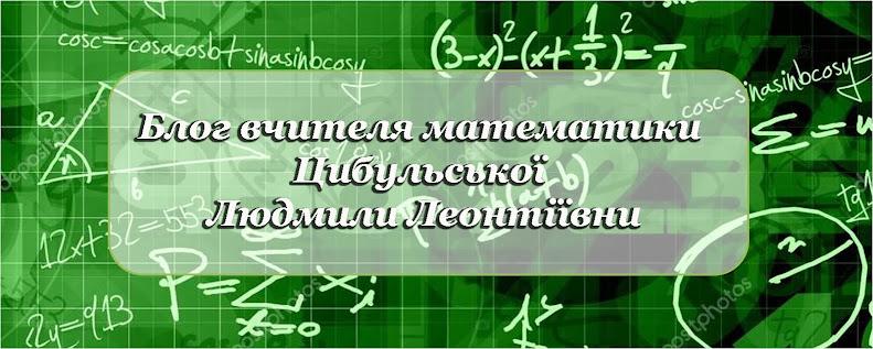 Персональний блог вчителя математики Цибульської Людмили