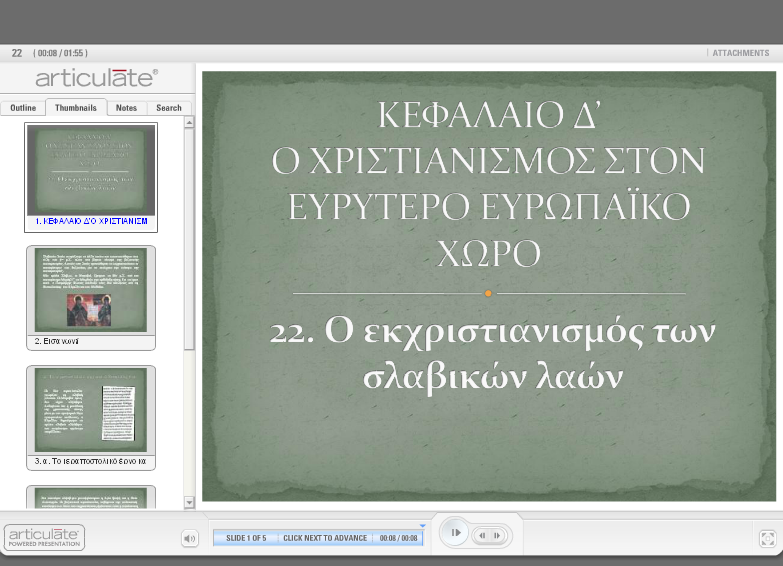 http://ebooks.edu.gr/modules/ebook/show.php/DSGYM-C117/510/3331,13436/extras/html/kef4_en22_eisagogiki_parousiasi_popup.htm