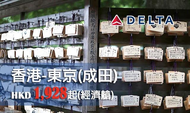 46kg行李又返黎喇!達美航空 香港 飛 東京HK$1,928起,連稅HK$2,266,2月2日前出發。