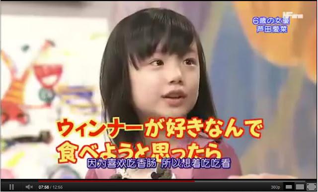 日本最強童星-蘆田愛菜【組圖+影片】