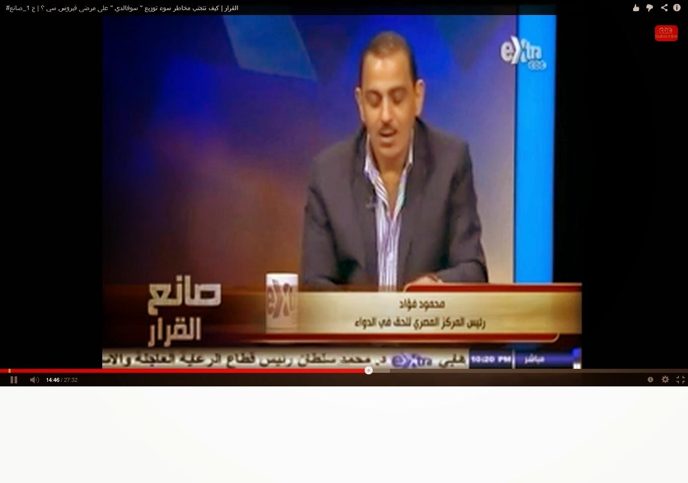 Mahmoud Fouad,محمود فؤاد , المركز المصرى للحق فى الدواء , ابن سينا ,  بيزنس الكبد فى مصر , علاج فيروس سى , مرضى الكبد بالمنوفية,#harvoni , #sovaldi , #سوفالدى