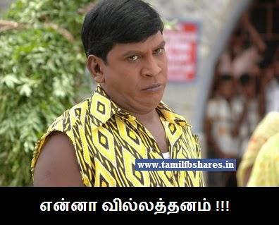 Vadivelu Reaction Santhanam then ada reaction