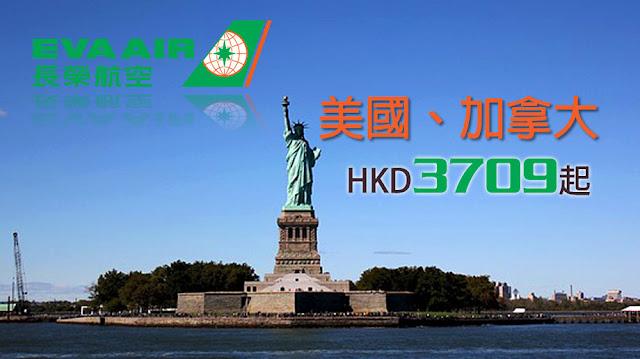 長榮航空 再推【美加航線】優惠,香港飛美加城市$3,709起,明年6月前出發!