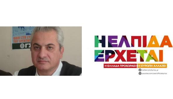 Παραιτήθηκε μέλος του ΣΥΡΙΖΑ -«Το παιχνίδι ήταν στημένο»