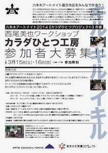 http://www.roppongiartnight.com/2014/flyer/flyer_nishio3.pdf