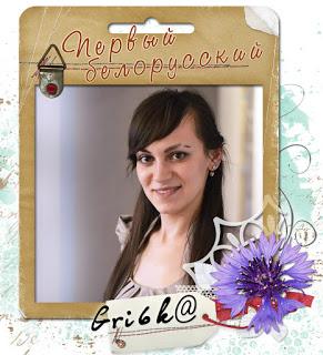 Екатерина Ланкевич