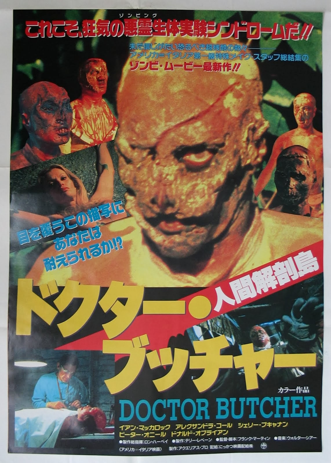 Japán poszter - import 2