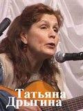 Татьяна Дрыгина «Не говорю тебе люблю»