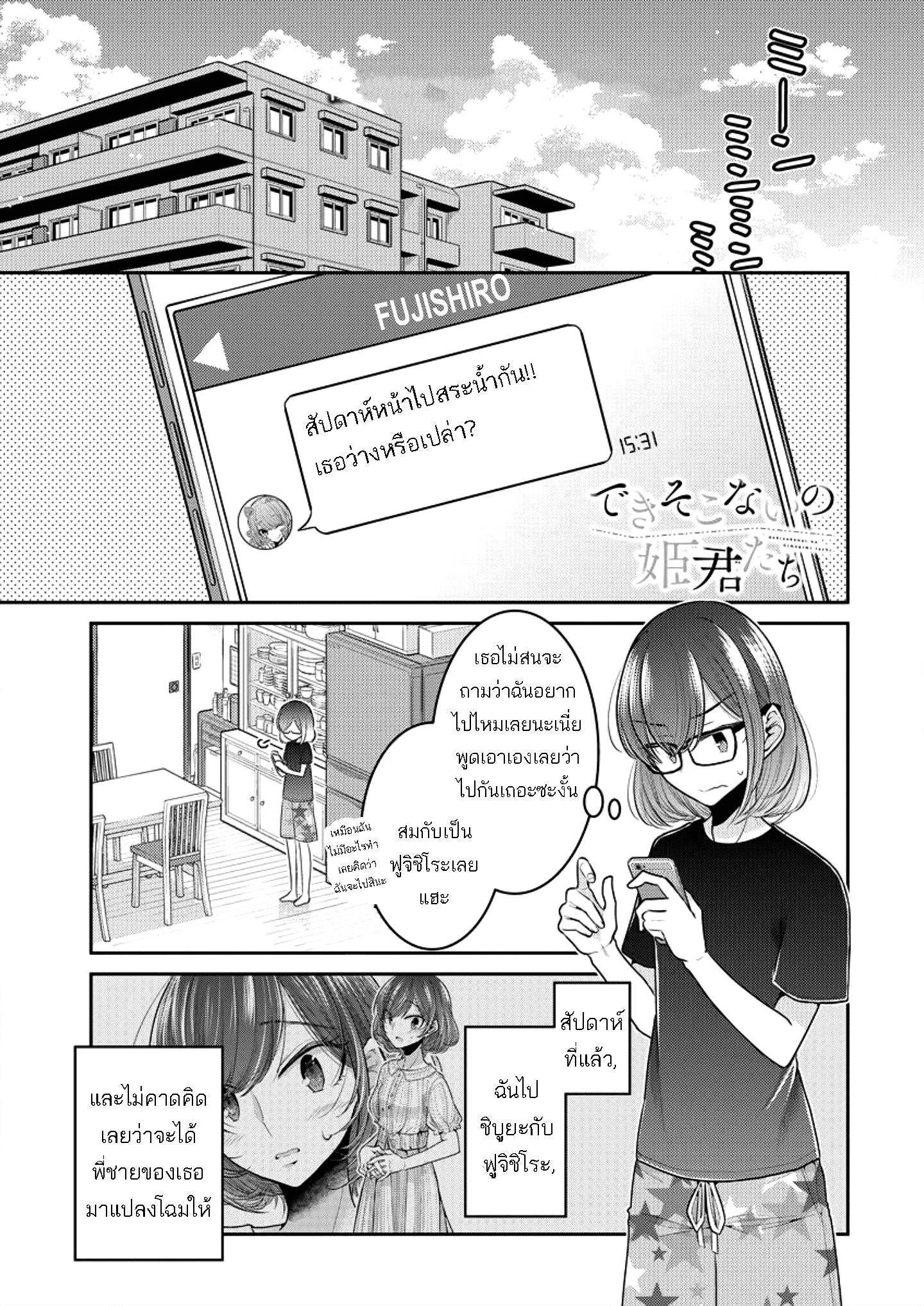 Dekisokonai no Himegimi tachi-ตอนที่ 7