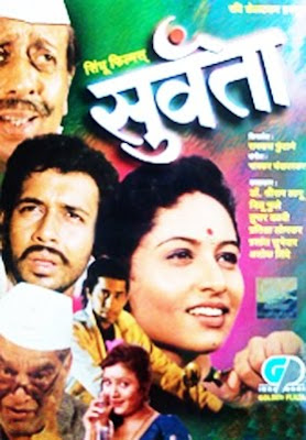Survanta 1994 Marathi Movie Watch Online