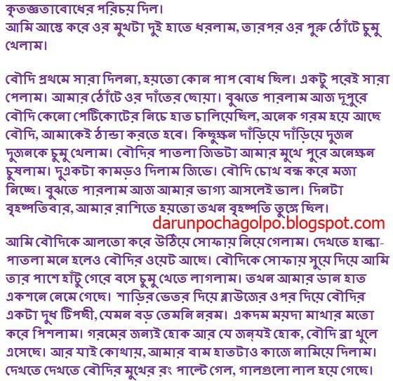 বাংলা চটি প্রেমিক: Amar priyo bou---di