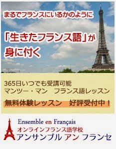 オンラインフランス語学校 アンサンブルアンフランセ
