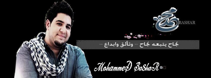 مدونة محمد بشار
