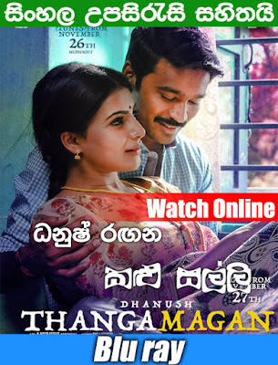 Thanga Magan 2015 Tamil Full Movie Watch Online With Sinhala Subtitle