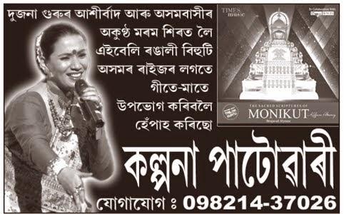 Rongali Bihu 2015
