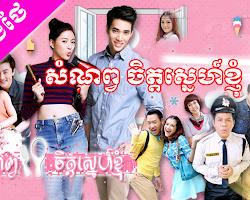 [ Movies ] Somnob Chet Sne Khnhom - Thai Drama In Khmer Dubbed - Thai Lakorn - Khmer Movies, Thai - Khmer, Series Movies