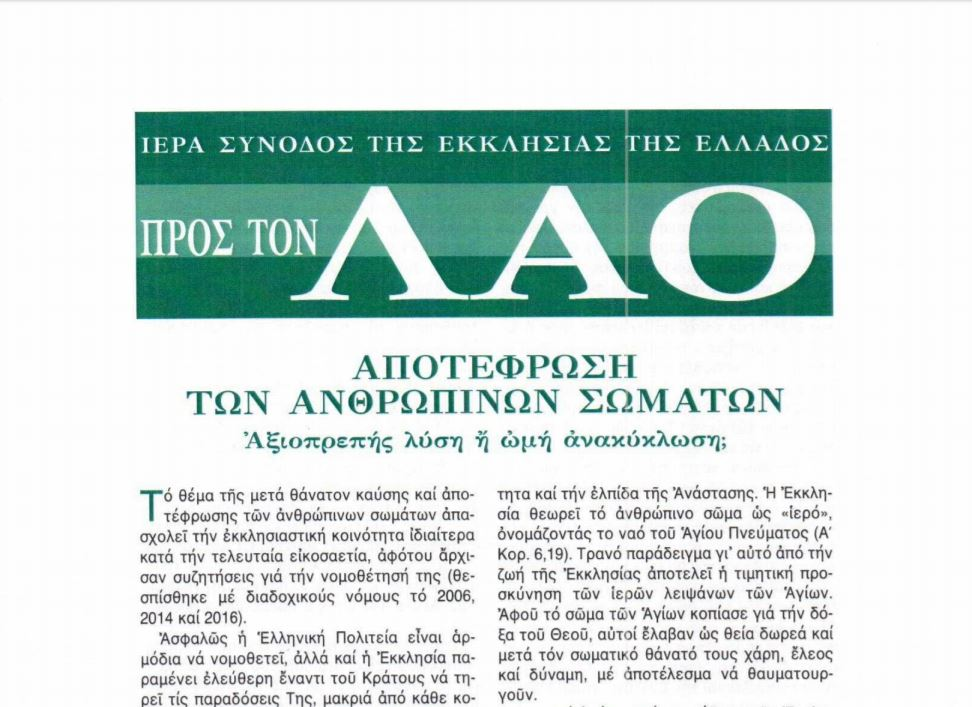 ΑΠΟΤΕΦΡΩΣΗ ΤΩΝ ΑΝΘΡΩΠΙΝΩΝ ΣΩΜΑΤΩΝ