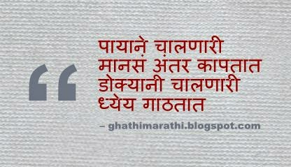 Marathi Shayari for Life 2