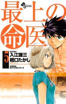 Saijou no Meii Manga