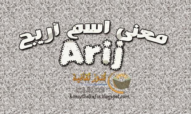 معنى اسم اريج في اللغة العربية