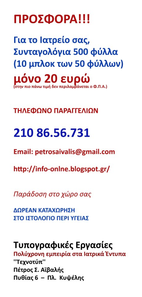 ΨΗΦΙΑΚΕΣ ΕΚΤΥΠΩΣΕΙΣ