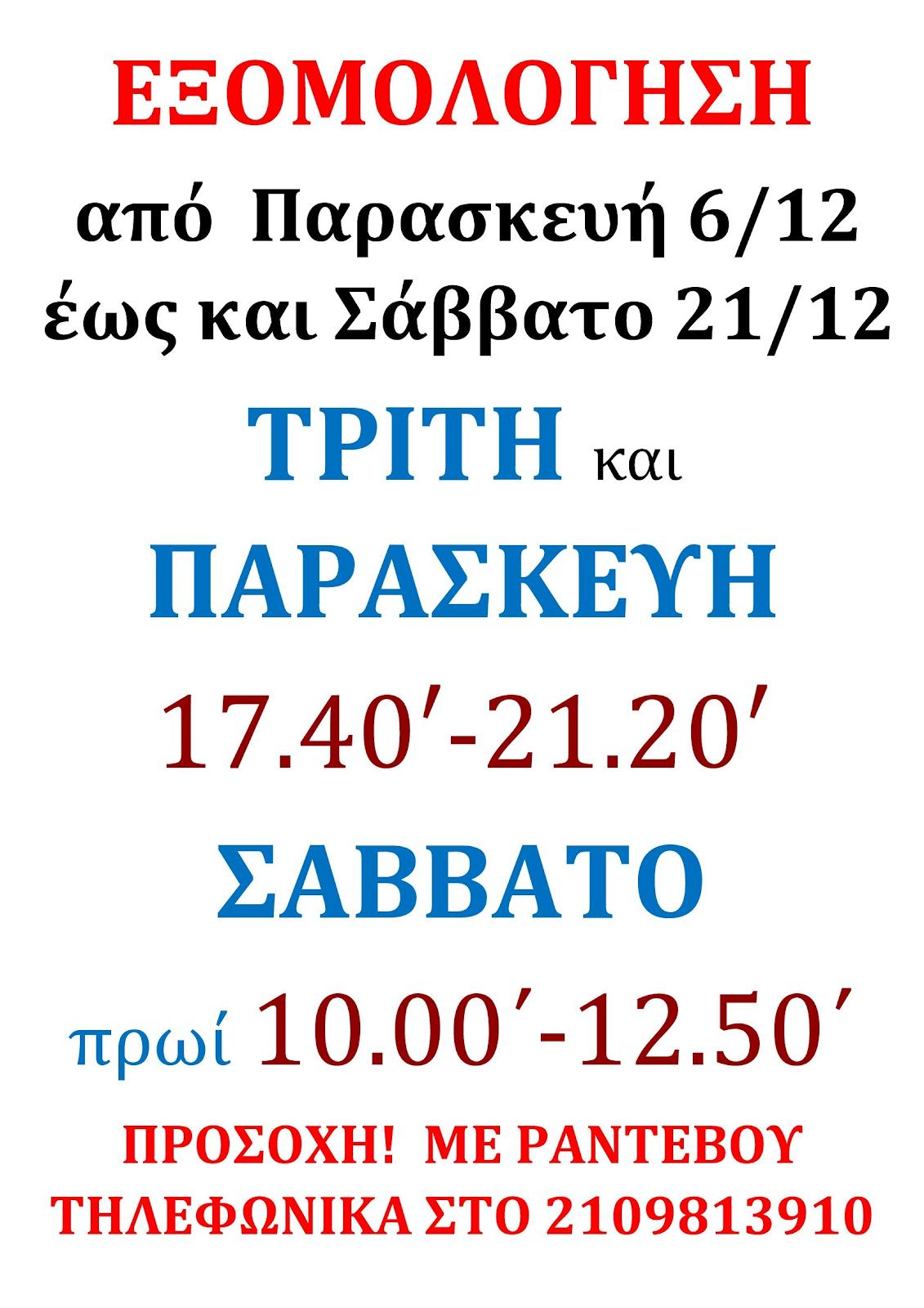 ΕΞΟΜΟΛΟΓΗΣΗ ΔΕΚΕΜΒΡΙΟΥ 2019