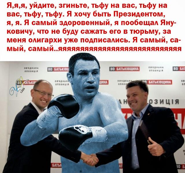 Баллотирование Яценюка и Тягнибока лишь усложнит задачу оппозиционных сил, - Кличко - Цензор.НЕТ 1135