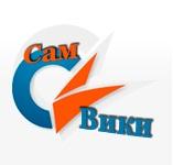 СамВики – самарская образовательная вики. Работает в поддержку «Стратегии развития города Самары»