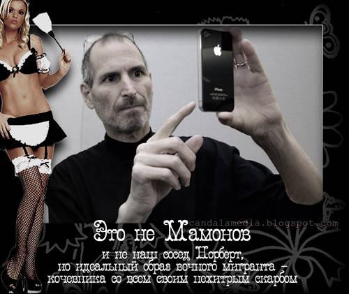 Это не Мамонов, а Стив Джобс с айфоном