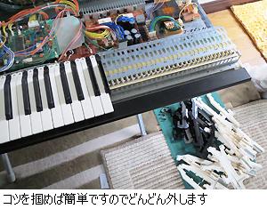 KORG DSS-1鍵盤