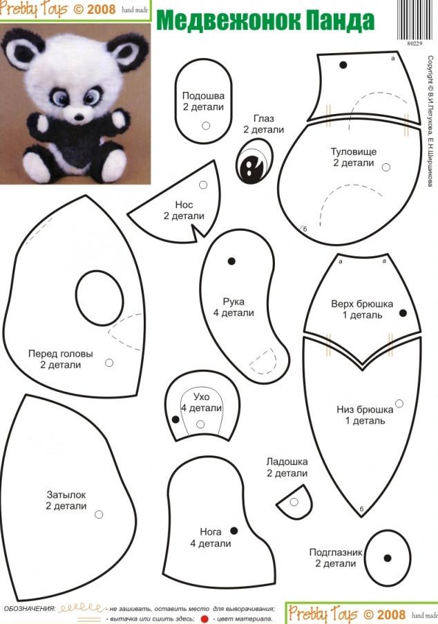 Как сшить панду своими руками
