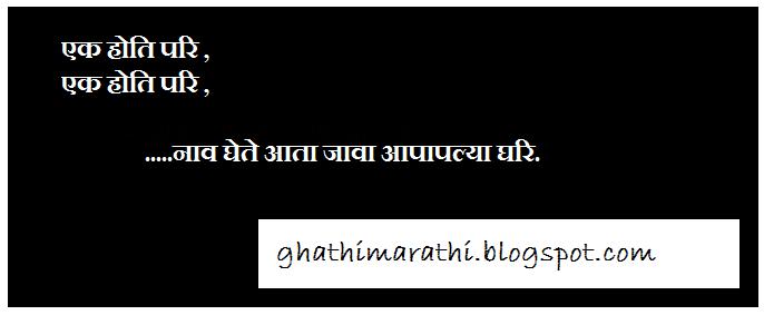 marathi ukhane naav ghene18
