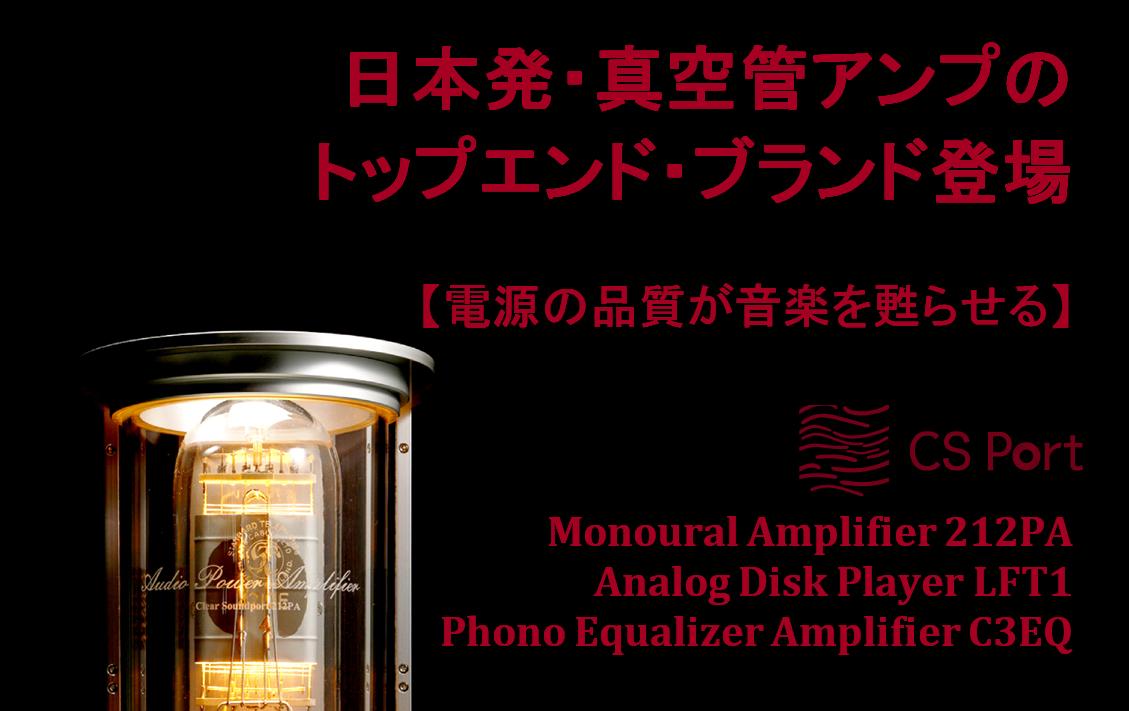 『日本発・真空管アンプのトップエンド・ブランド登場』 CS Port 試聴会開催決定。
