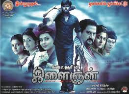 One Man Army Gulaami (2011 - movie_langauge) - Pa Vijay, Meera Jasmine, Remya Nambeesan, Suman, Namitha, Vadivelu, Nassar, Karunas, Delhi Ganesh, Kushboo Sundar, Manivannan, Sarath Babu, Y Gee Mahendra, Rajendran, Rajkapoor, Nizhalgal Ravi, Ilavarasu