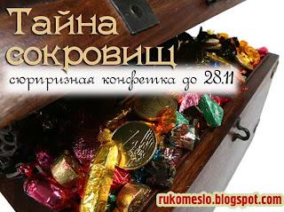 28.11 от Оли
