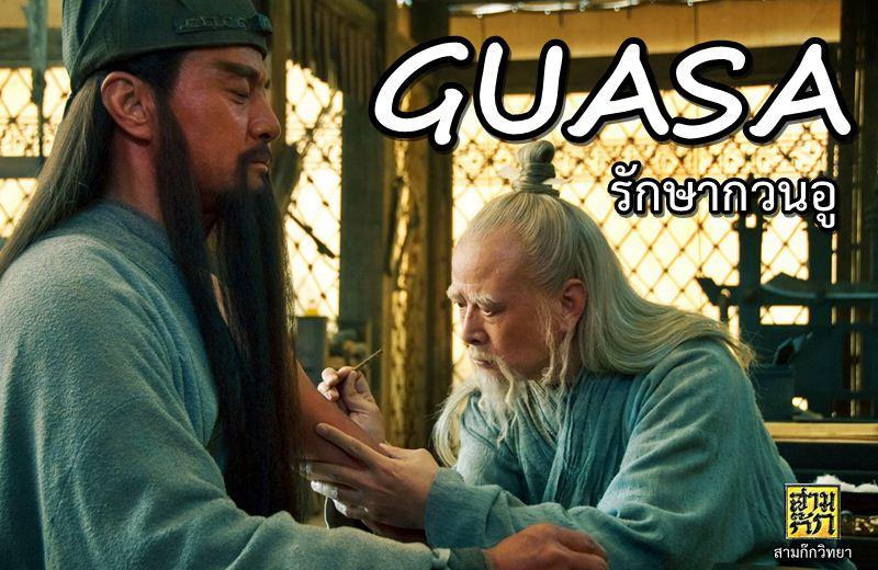 Guasa รักษา กวนอู
