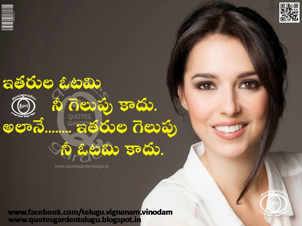 Beautiful-Telugu-Quotes-for-Whatsapp-with-images-285145