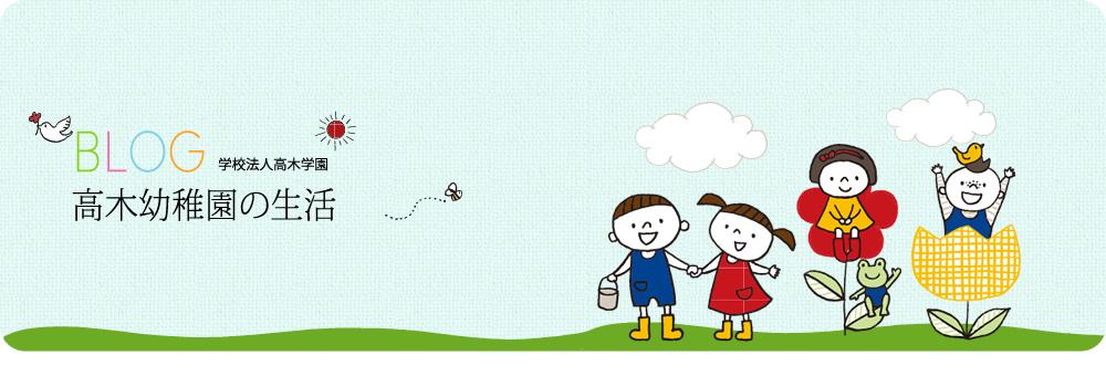 高木幼稚園の生活