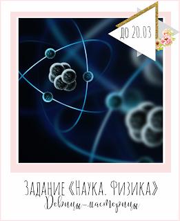+++Задание № 5 Наука. Физика до 20/03