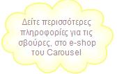 Σβούρες του Carousel στο e-shop του Carousel