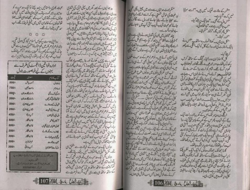kitab dost tum hi ho novel by sumaira hameed online reading
